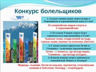 Конкурс болельщиков 1. Сколько зимних видов спорта входит в Олимпийские и пар