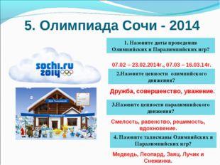 5. Олимпиада Сочи - 2014 1. Назовите даты проведения Олимпийских и Паралимпий