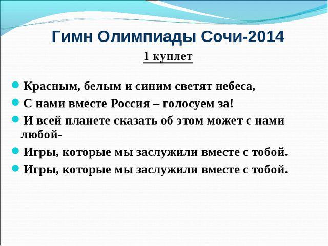 Гимн Олимпиады Сочи-2014 1 куплет Красным, белым и синим светят небеса, С нам...