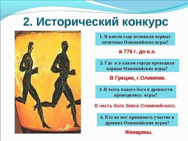 2. Исторический конкурс 1. В каком году возникли первые античные Олимпийские...