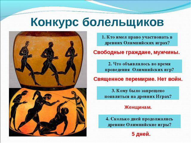 Конкурс болельщиков 1. Кто имел право участвовать в древних Олимпийских играх...