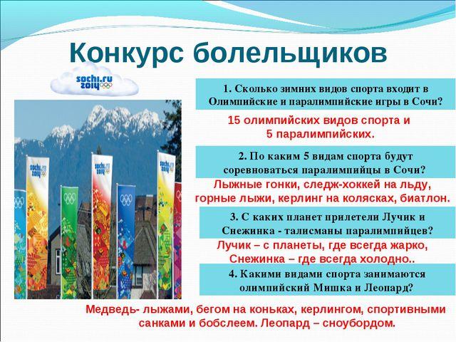 Конкурс болельщиков 1. Сколько зимних видов спорта входит в Олимпийские и пар...