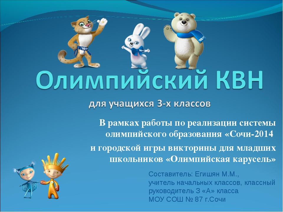 В рамках работы по реализации системы олимпийского образования «Сочи-2014 и г...