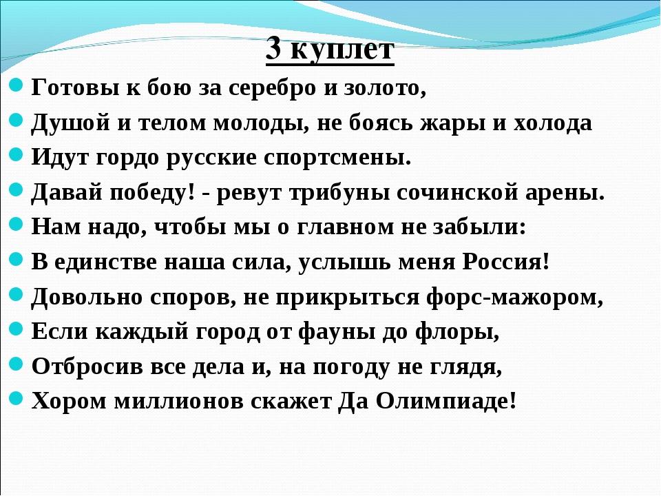 3 куплет Готовы к бою за серебро и золото, Душой и телом молоды, не боясь жар...
