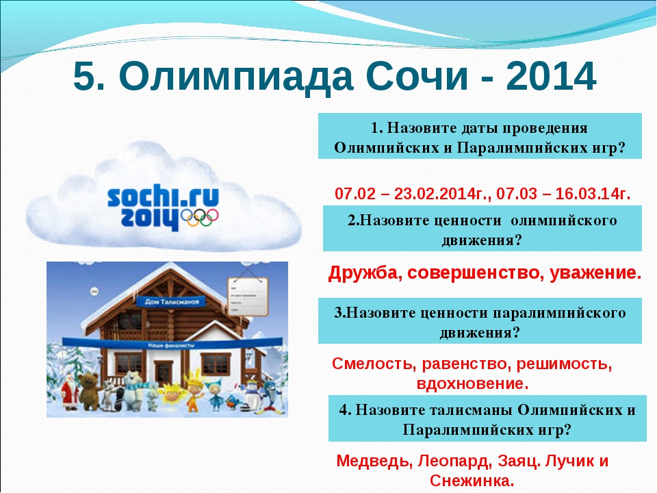 5. Олимпиада Сочи - 2014 1. Назовите даты проведения Олимпийских и Паралимпий...