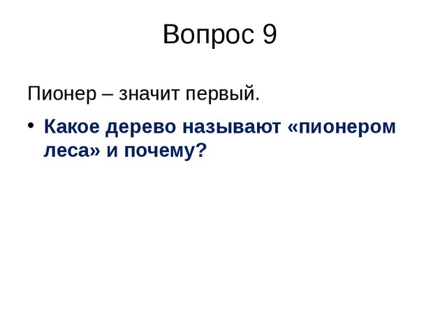 Вопрос 9 Пионер – значит первый. Какое дерево называют «пионером леса» и поче...