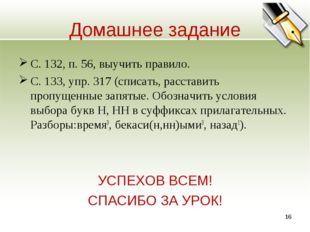 Домашнее задание С. 132, п. 56, выучить правило. С. 133, упр. 317 (списать, р