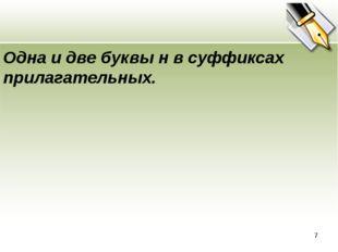 * Одна и две буквы н в суффиксах прилагательных.