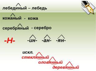 лебединый кожаный серебряный – лебедь - кожа - серебро -Н- -ин- -ан- -ян- ис