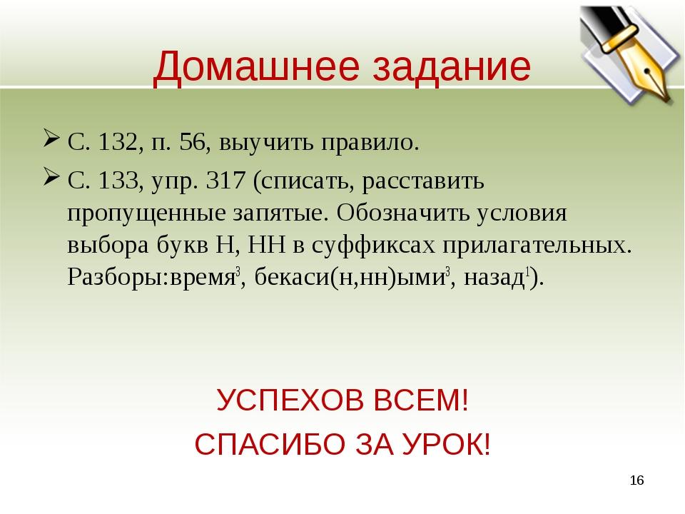 Домашнее задание С. 132, п. 56, выучить правило. С. 133, упр. 317 (списать, р...