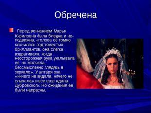 Обречена Перед венчанием Марья Кириловна была бледна и не- подвижна, «голова
