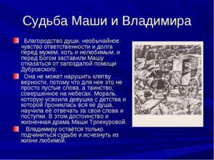 Судьба Маши и Владимира Благородство души, необычайное чувство ответственност