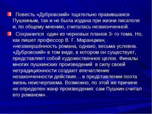 Повесть «Дубровский» тщательно правившаяся Пушкиным, так и не была издана пр