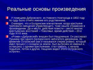Реальные основы произведения У помещика Дубровского из Нижнего Новгорода в 18
