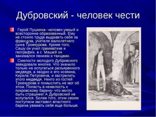 Дубровский - человек чести Герой Пушкина- человек умный и всесторонне образов