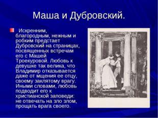Маша и Дубровский. Искренним, благородным, нежным и робким предстает Дубровск