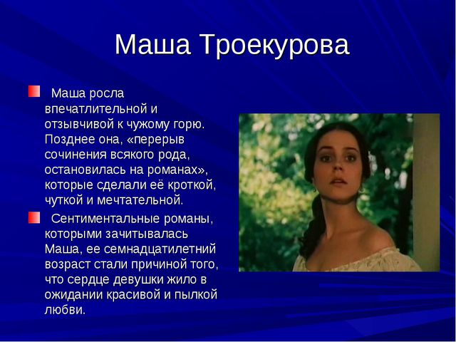 Маша Троекурова Маша росла впечатлительной и отзывчивой к чужому горю. Поздн...