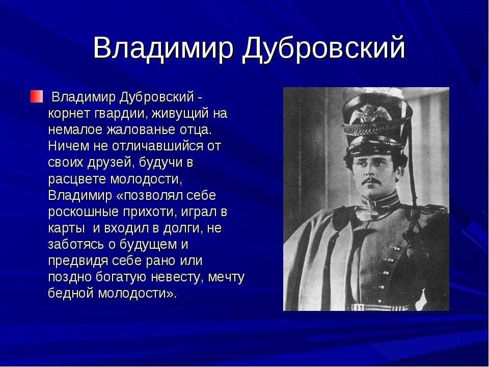 Владимир Дубровский Владимир Дубровский - корнет гвардии, живущий на немалое...