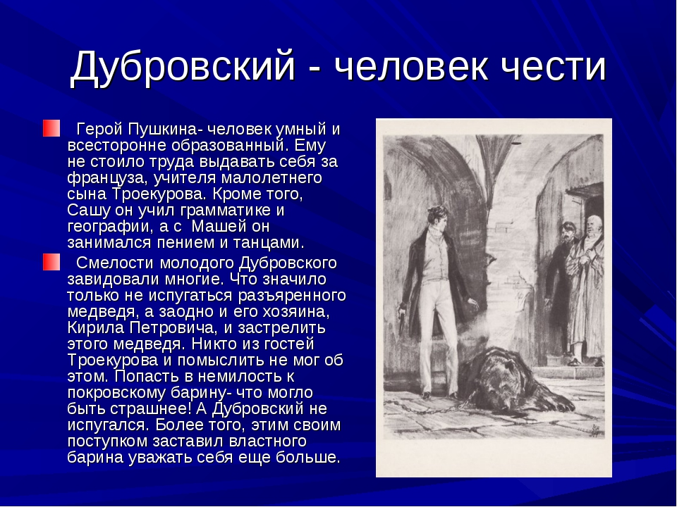 Дубровский - человек чести Герой Пушкина- человек умный и всесторонне образов...