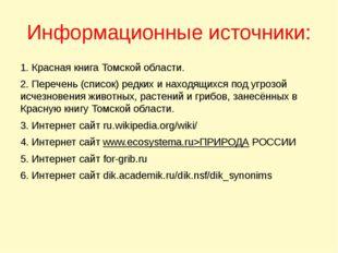Информационные источники: 1. Красная книга Томской области. 2. Перечень (спис