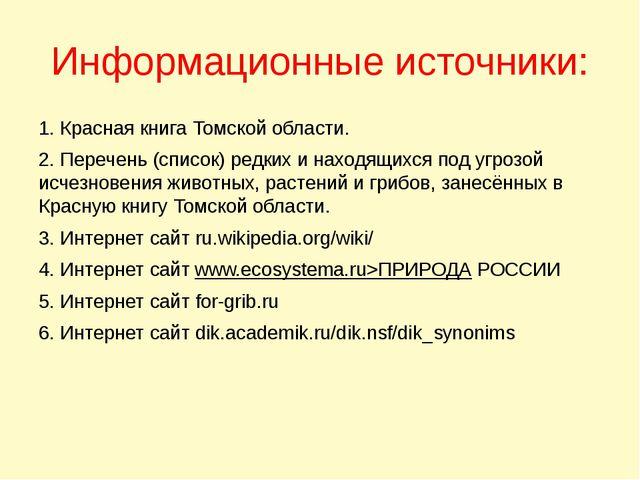 Информационные источники: 1. Красная книга Томской области. 2. Перечень (спис...