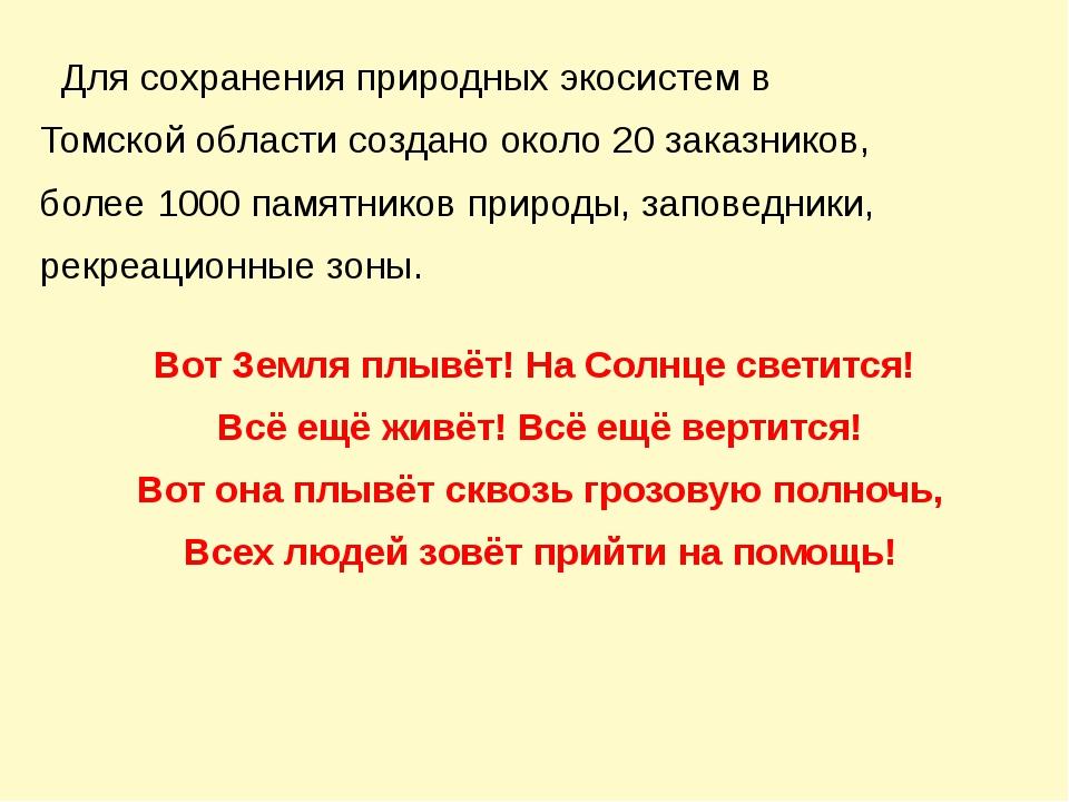 Для сохранения природных экосистем в Томской области создано около 20 заказн...