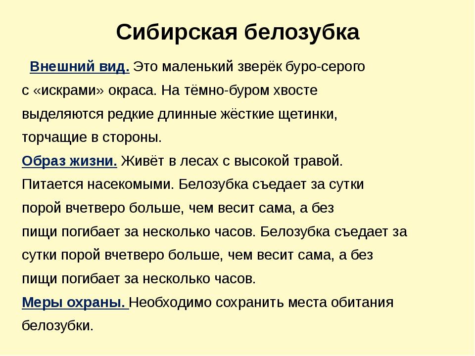 Сибирская белозубка Внешний вид.Это маленький зверёк буро-серого с «искрами»...