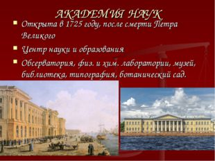 АКАДЕМИЯ НАУК Открыта в 1725 году, после смерти Петра Великого Центр науки и