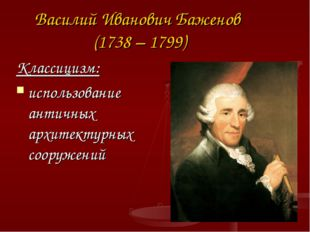 Василий Иванович Баженов (1738 – 1799) Классицизм: использование античных арх