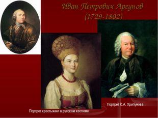 Иван Петрович Аргунов (1729-1802) Портрет крестьянки в русском костюме Портре