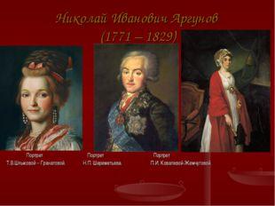 Николай Иванович Аргунов (1771 – 1829) Портрет Портрет Портрет Т.В.Шлыковой –