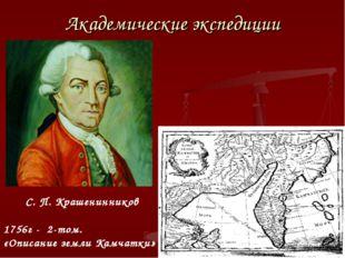 Академические экспедиции С. П. Крашенинников 1756г - 2-том. «Описание земли К