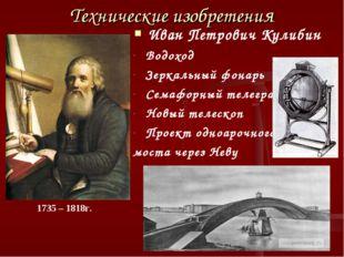 Технические изобретения Иван Петрович Кулибин Водоход Зеркальный фонарь Семаф