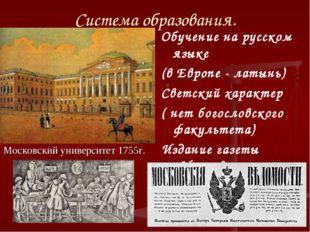 Система образования. Московский университет 1755г. Обучение на русском языке