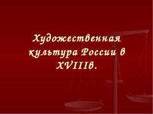 Художественная культура России в XVIIIв.