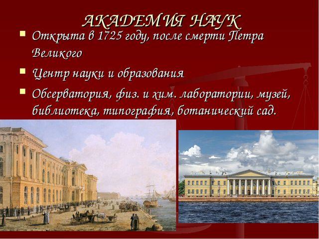 АКАДЕМИЯ НАУК Открыта в 1725 году, после смерти Петра Великого Центр науки и...