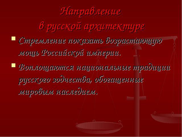 Направление в русской архитектуре Стремление показать возрастающую мощь Росси...