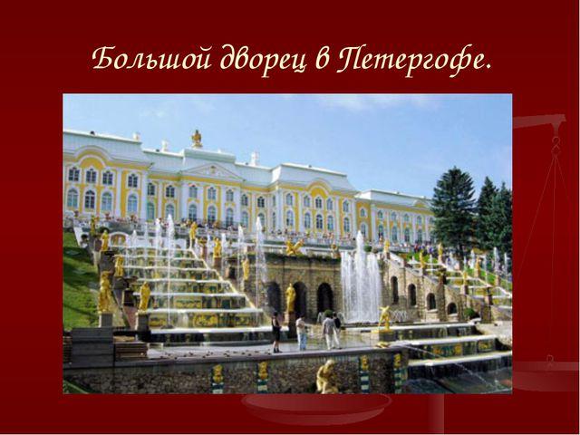 Большой дворец в Петергофе.