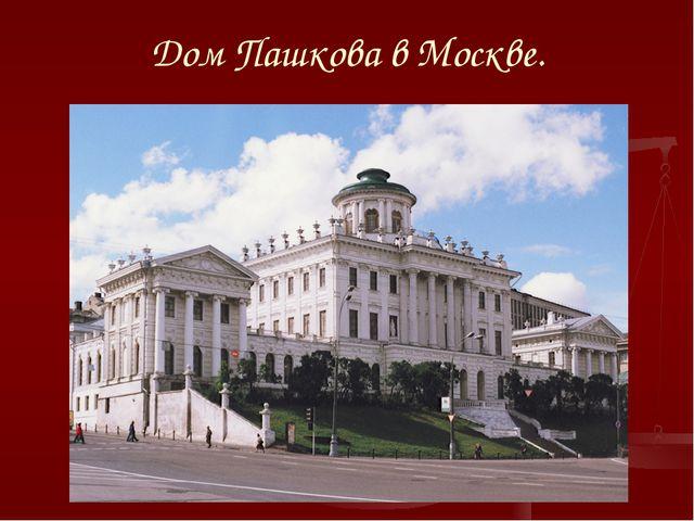 Дом Пашкова в Москве.