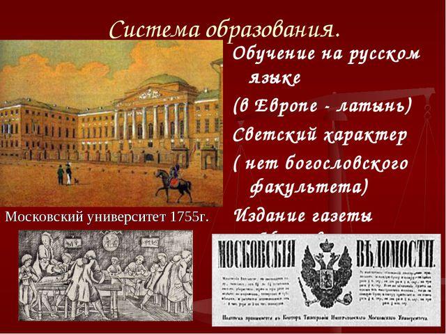Система образования. Московский университет 1755г. Обучение на русском языке...