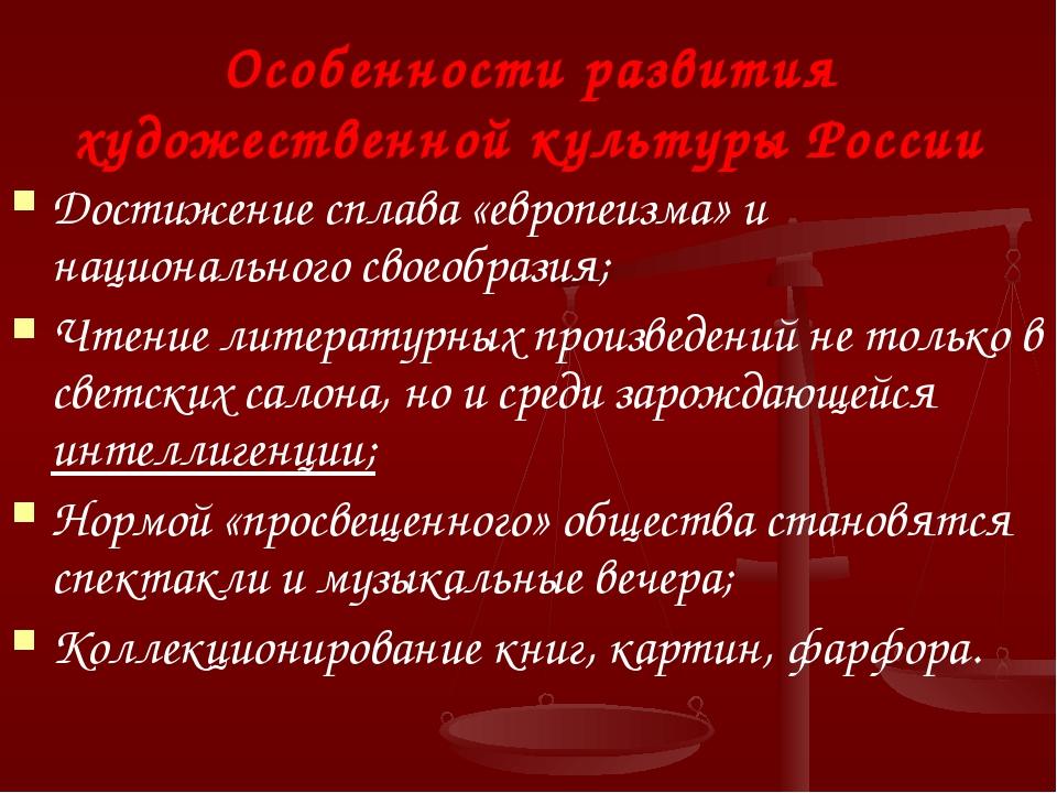 Особенности развития художественной культуры России Достижение сплава «европе...