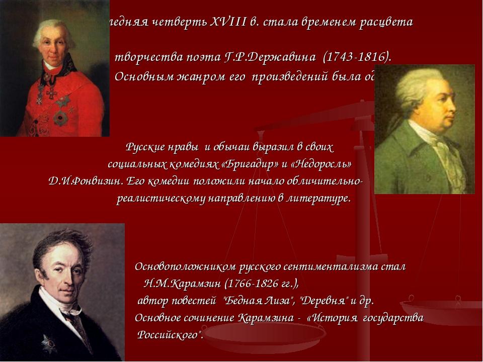 Последняя четверть XVIII в. стала временем расцвета творчества поэта Г.Р.Дер...