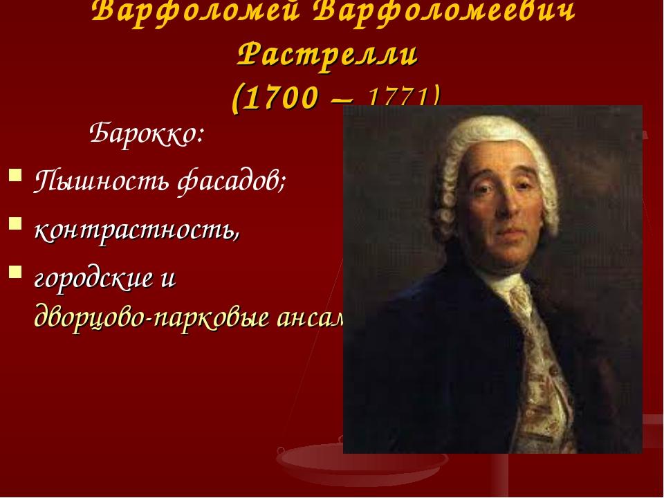 Варфоломей Варфоломеевич Растрелли (1700 – 1771) Барокко: Пышность фасадов; к...