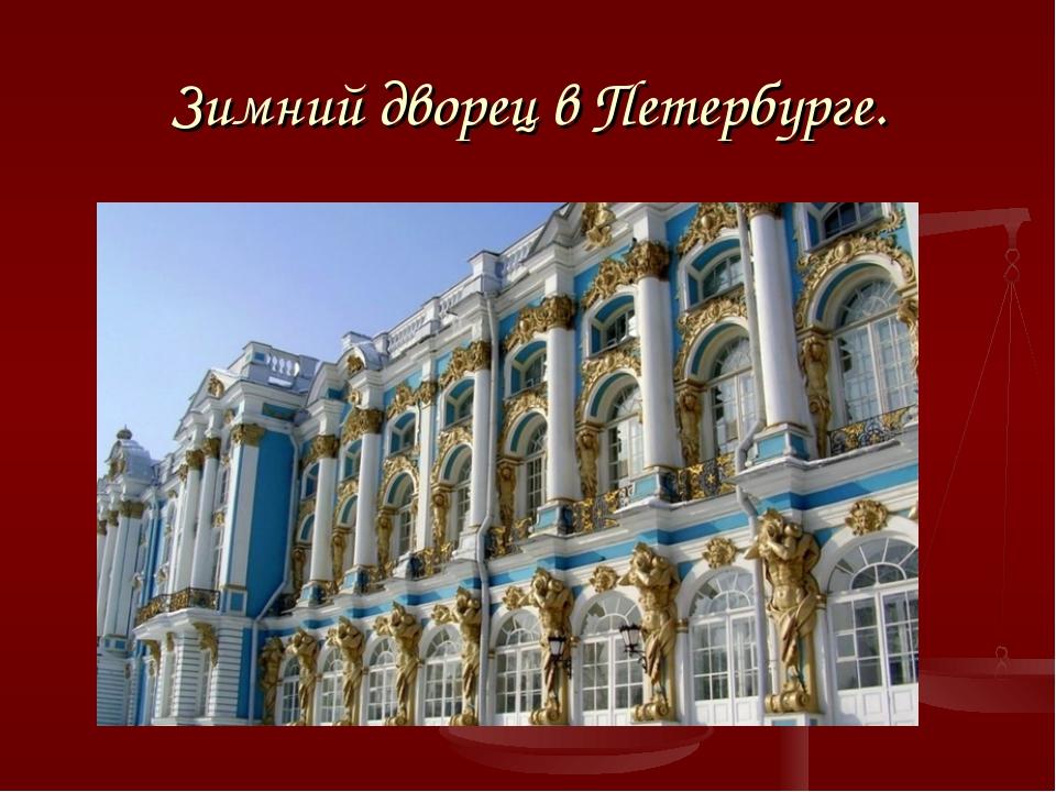 Зимний дворец в Петербурге.
