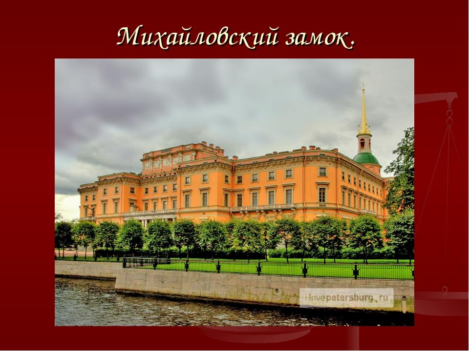 Михайловский замок.
