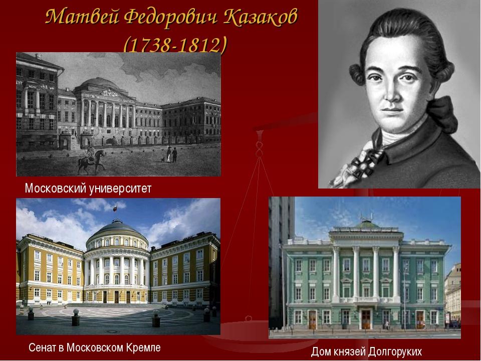 Матвей Федорович Казаков (1738-1812) Московский университет Сенат в Московско...