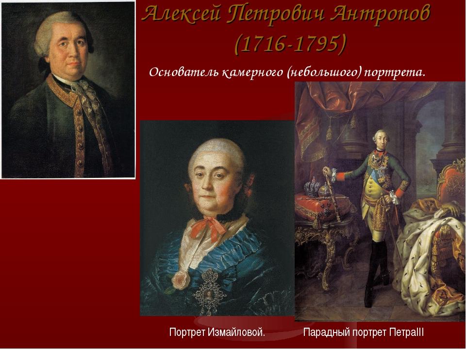 Алексей Петрович Антропов (1716-1795) Парадный портрет ПетраIII Портрет Измай...