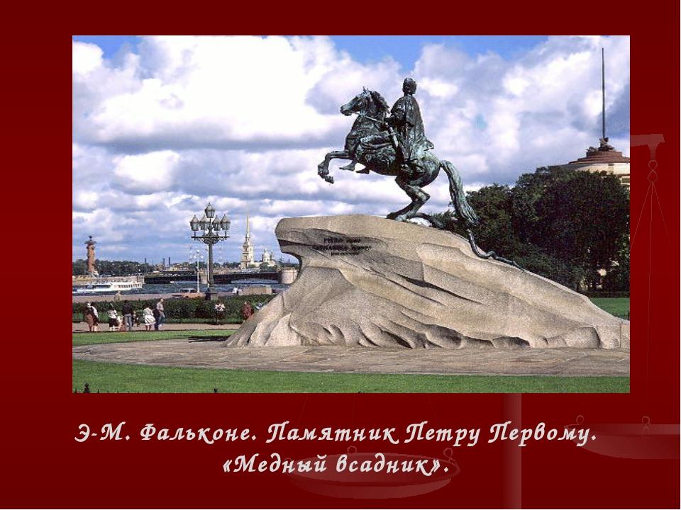 Э-М. Фальконе. Памятник Петру Первому. «Медный всадник».