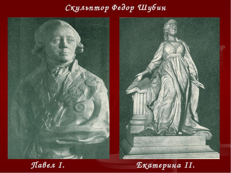 Павел I. Бюст. Екатерина II. Бюст. Скульптор Федор Шубин