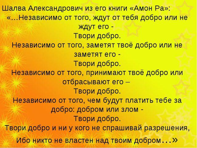 Шалва Александрович из его книги «Амон Ра»: «…Независимо от того, ждут от теб...